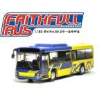 フェイスフルバス 1/80 ダイキャストスケールモデル No.09 近鉄バス