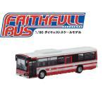 フェイスフルバス 1/80 ダイキャストスケールモデル No.10 京阪バス