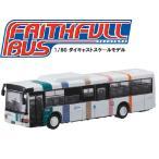 フェイスフルバス 1/80 ダイキャストスケールモデル No.12 西日本鉄道