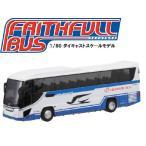 フェイスフルバス 1/80 ダイキャストスケールモデル No.13 JR東海バス