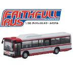 フェイスフルバス 1/80 ダイキャストスケールモデル No.16 名鉄バス