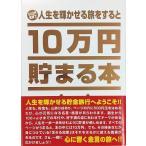 10万円貯まる本 「人生」版 貯金箱 バンク