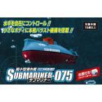 R/C 赤外線コントロール 超小型潜水艦 サブマリナー075 完成品潜水艦ラジコン シーシーピー