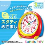 スタディめざまし 「身につく」シリーズ KUMON 公文 くもん 知育玩具 送料無料