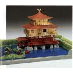 日本の伝統美 金閣寺 プラモデル 童友社