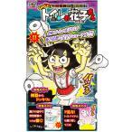 6月下旬発売予定 放課後の怪談シリーズ SHOCK!! あけてドッキリ!! トイレの花子さん