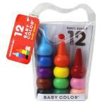 はじめてのお絵描きクレヨン ベビーコロール Baby Color ブンチョウ ベーシックアソート 12色セット 日本製