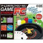 11月24日発売予定 ボードゲーム ゲームスタジアム ファミリーカジノ