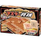 入荷済み!! ゲーム マスター将棋 BOG-002