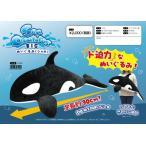 Sea Creatures BIG ぬいぐるみ シャチ H30×W25×D90cm 10382 送料無料