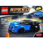 レゴ LEGO スピードチャンピオン ブガッティ シロン 75878 対象年齢:7才から