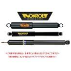 ベクトラ ショックアブソーバー リフレックスタイプ リアセット  MONROE(モンロー)製  品番 E5105