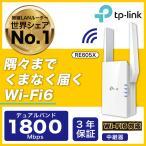 Wi-Fi6 対応(11AX) 1800Mbps 無線LAN中継器 1201Mbps+574Mbps AX1800 3年保証 RE605X WiFi中継器 wifi6 中継器