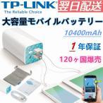 【世界爆売り】大容量2台同時充電モバイルバッテリー(TL-PB10400mAh LG製セル搭載)iPhone6sまで/iPad//Android対応