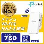メッシュWiFi無線LAN 中継器RE230 433+300Mbps OneMesh対応 3年保証