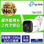 【5月20日発売】屋外ネットワークカメラ WiFiと有線LAN対応 IP66防水 Micro SD対応300万画素 最大30mナイトビジョン 動作検知 双方向通話3年保証Tapo C310