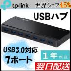 USBハブ 7ポート高速 USB3.0対応 バスパワー UH700 TP-Link 最大転送速度5Gビット/秒 ACアダプタ付 ケーブル1m