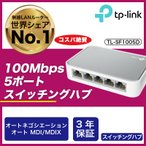 Yahoo!TP-Link公式ダイレクトYahoo!店【ポイント最大16倍】TP-Link  5ポートスイッチングハブ10/100Mbpsプラスチック筺体 TL-SF1005D【数量限定】