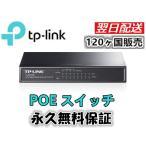 8ポート 4ポートPoE スイッチ ギガビット デスクトップ  ハブ TP-Link TL-SG1008P