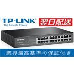 TP-Link 24ポート 10 / 100Mbps デスクトップ / ラックマウント スマートスイッチ 5年保証 TL-SF1024D スイッチングハブ