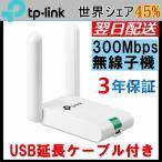 無線Lanアダプター子機 WIFIアダプター子機 Wi-Fi子機アダプター ハイパワーアンテナモデル TP-Link Mac OS/Windows10対応 USBケーブル延長 3年保証 TL-WN822N