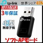 無線LAN子機 300Mbps超小型 WIFIアダプター 無線Lanアダプター WIFI子機 TP-Link 11n/g/b対応 Mac OS/Windows対応 USB2.0 3年保証 TL-WN823N