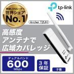 TP-Link 無線LAN子機 Archer T2UH AC600 433Mbps+150Mbps ハイゲーン ワイヤレス デュアルバンド USB アダプタ
