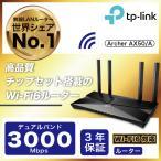 Wi-Fi6 ルーター 2402Mbps +574Mbps無線LANルーターArcher AX50/A Wi-Fi6に対応 11AXに対応インテルテクノロジー搭載 トレンドマイクロ対応 3年保証