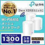 【訳アリ 外箱キズあり 在庫限り】Wi-Fi6 11ax対応メッシュWi-Fiシステム Deco X20 3ユニット 1201Mbps+574Mbps AX1800 Wi-Fiの死角をゼロに 3年保証