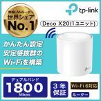 「ASCII BESTBUY AWARD2020」Wi-Fi6 11ax対応メッシュWi-Fiシステム Deco X20 1ユニット 1201Mbps+574Mbps AX1800 Wi-Fiの死角をゼロに 3年保証