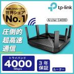 TP-Link Archer C4000 無線LANルーター1625Mbps+1625Mbps+750Mbps MU-MIMO 1.8GHz 64ビットCPU  3年保証 wifiルーター