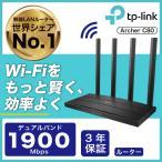 無線LANルーター 1300Mbps+600Mbps Archer C80 WIFIルーター MU-MIMO対応 ギガビット 3年保証 TP-Link 高速無線LANルーター