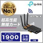 [緊急入荷]TP-Link 無線LAN子機 AC1900 ワイヤレス デュアルバンド PCI エクスプレス アダプター Archer T9E 11ac/n/対応 1900Mbps ビームフォーミング技術