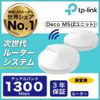 Yahoo!TP-Link公式ダイレクトYahoo!店【2台ユニット セットでお得】次世代向け無線システム WiFiルーター 無線LANルーター 無線ルータ  11ac/n/a/b/g  Wi-FiシステムTP-Link  Deco M5