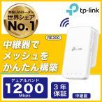 メッシュWi-Fi 無線LAN中継器  1200Mbps WIFI 中継器 OneMesh対応 Wi-Fi中継器 無線中継機 WI-FI 中継機 3年保証 強力なWi-Fiを死角へ拡張 TP-Link RE300