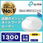 【新発売】次世代向け無線システム WiFiルーター 無線LANルーター ルータ  11ac/n/a/b/g  オールカバーホームWi-FiシステムTP-Link  Deco M5 単体