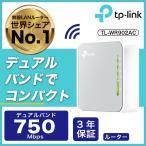 【2/6発売】WiFiルーター 無線Lanルーター 無線ルーター (433+300)Mbps 11AC/N対応 USB型 ブリッジ(AP)/中継/子機機能 無線Lanルータ 3年保証 TL-WR902AC