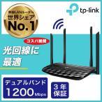 11ac対応867Mbps 300Mbps無線lanルーターTP-Link