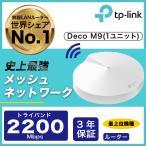 TP-LINK DECO M9 PLUS 1-PACK