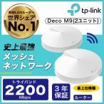 TP-LINK デュアルバンド メッシュWi-Fiシステム DECO M9 PLUS 2-PACK