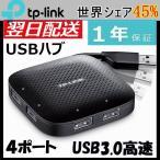 【ポイント最大16倍】TP-Link(TPリンク)USBハブ 4ポート高速 バスパワーUH400 USB3.0対応 最大転送速度5Gビット/秒「在庫あり」