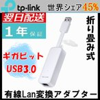 【日本語パッケージ・リニューアル】Giga有線LANアダプター USB3.0対応 ギガビット有線LAN変換アダプタ TP-Link UE300 1000Mbps 送料無料 折り畳み式