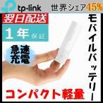 軽量コンパクトモバイルバッテリー 2600mAh【電池切れずにゲットだぜ!数量限定】TP-LinkTL-PB2600急速充電 iPhone/iPad/ipod/アンドロイド各種対応