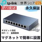 8ポート ギガビット らくらくマウントスイッチングハブ 金属筺体スイッチ (永久無償保証) TP-Link TL-SG508 ライフタイム保証 Giga対応10/100/1000Mbps