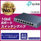 Giga対応8ポートスイッチングハブ金属筺体 (無償永久保証)【ポイント最大16倍】TP-Link TL-SG108【ライフタイム保証】10/100/1000Mbps