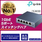 Yahoo!TP-Link公式ダイレクトYahoo!店5ポートスイッチングハブ金属筺体(無償永久保証) 【ポイント最大16倍】TP-Link TL-SG105 ライフタイム保証 Giga対応10/100/1000Mbps