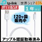 【APPLE認証】プレミアムライトニング USBケーブル【ポイント最大16倍!数量限定】TP-Link TL-AC210 コンパクト端子0.9m(made for apple取得済み)
