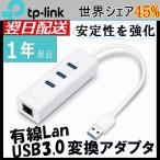 USB3.0対応 Giga 有線LANアダプタ + USB3.0 ハブ 3ポート プラグ&プレイ 2-in-1 USB アダプタ 1年保証 UE330