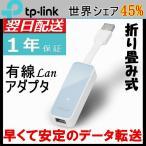 【驚きの価格】USB2.0 100Mbps 有線LANアダプター UE200 有線LAN変換アダプタ 折り畳み式デザインで持ち運びにも便利 驚きの価格 あす着く