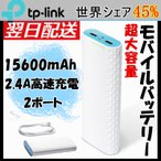 15600mAh 2ポート大容量モバイルバッテリー TP-Link TL-PB15600 (LG製セル搭載)iPhone/iPad/Xperia/Android各種他【待望の緊急入荷】